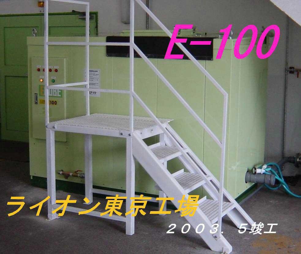 200305_E100 ライオン東京工場社食