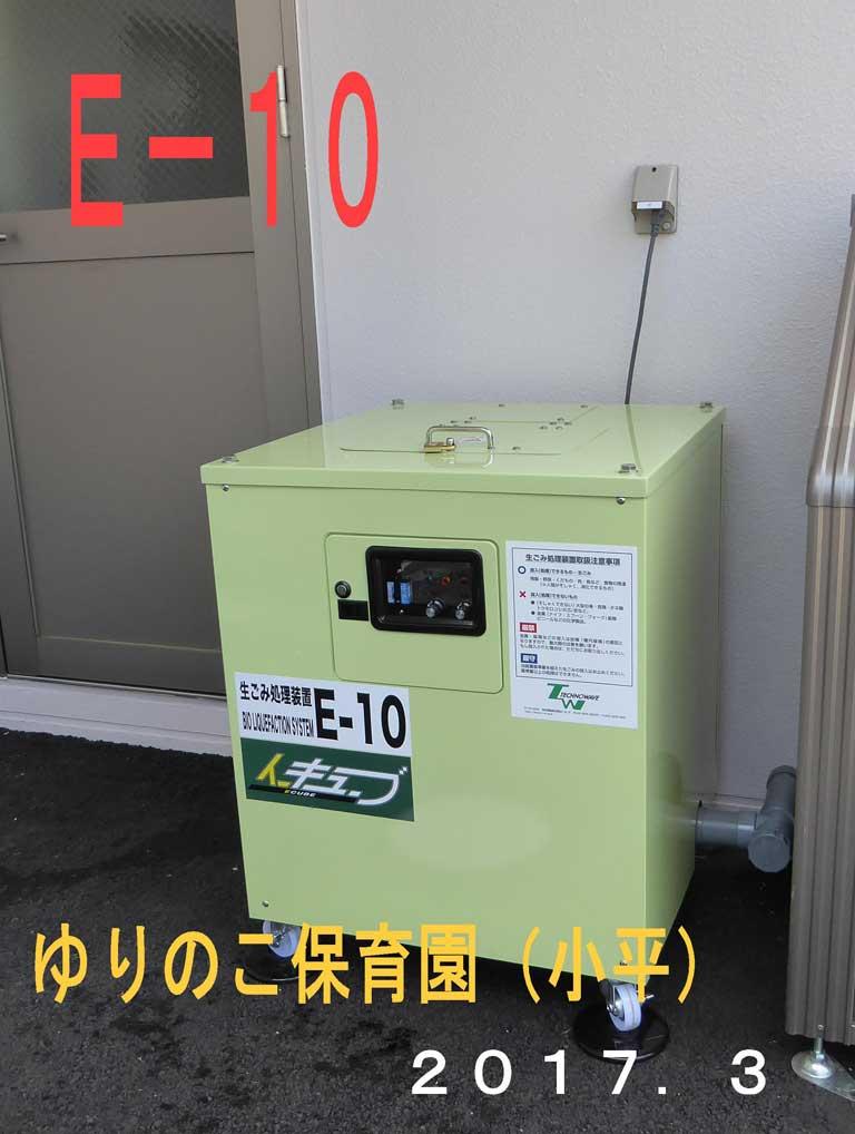 201703_E10ゆりのこ幼稚園(小平)