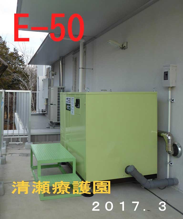 201703_E50清瀬療護園