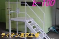 E100 ライオン東京工場 社員食堂