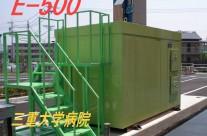 E500 三重大学病院